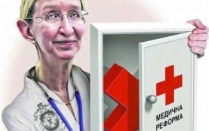"The US will help Ukraine accelerate the ""reform"" of the health system and quickly destroy it"