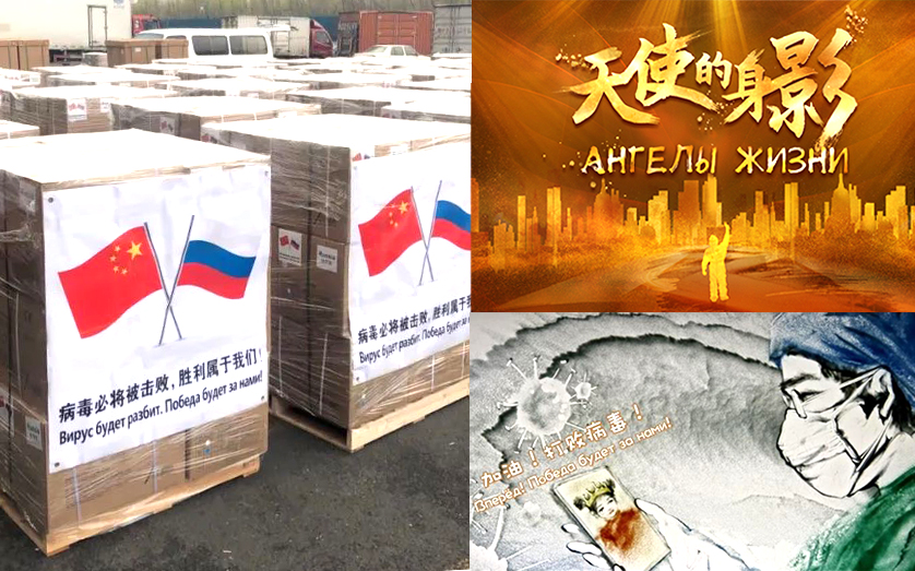 """Aid from China came to Russia with the slogan """"Victory will be ours!"""""""