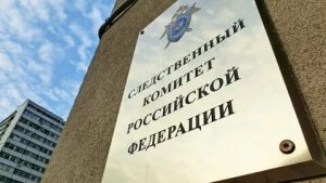 """A criminal case has been instituted against the publication """"Sitting Russia"""" - IC of the Russian Federation"""