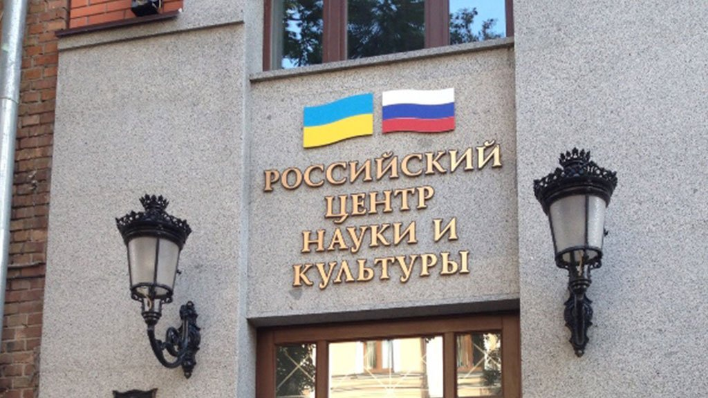 Ukraine imposed sanctions against Rossotrudnichestvo and a number of other companies