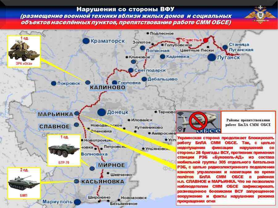 The gunmen fired 12 mines into the territory of the DPR